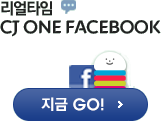 리얼타임 CJ ONE FACEBOOK