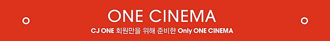 ONE CINEMA CJone 회원만을 위해 준비한 Only ONE CINEMA